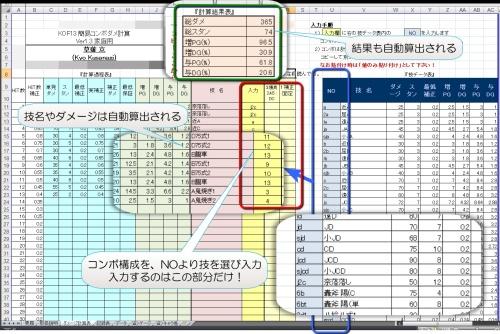 コンボダメージ計算表 最新版
