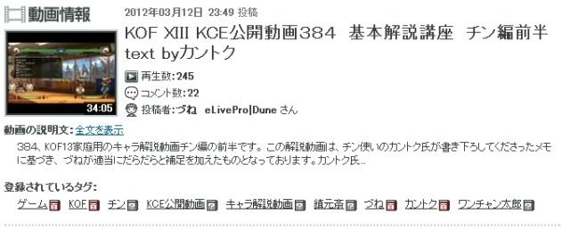 KOF13 KCE公開動画「チン基本講座1」へのリンク